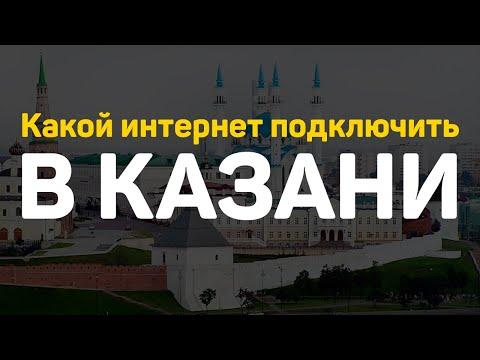 Какой интернет подключить в Казани?