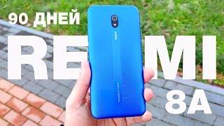 90 ДНЕЙ С REDMI 8A