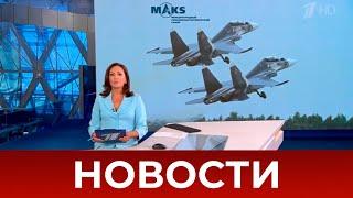 Выпуск новостей в 12:00 от 21.07.2021
