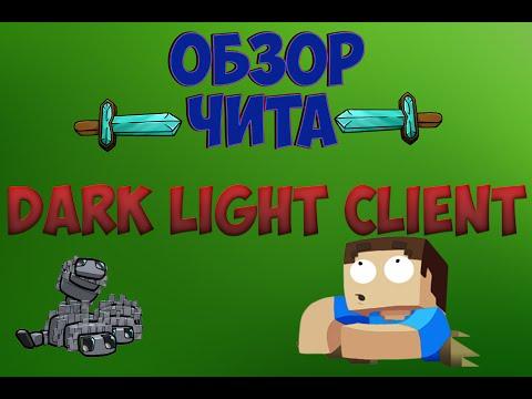 скачать чит для майнкрафт dark light neron 1.8 #6