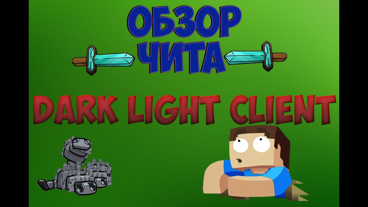 скачать читы dark light client 1.8 бесплатно