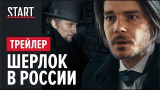 Официальный трейлер 18+ || сериал «Шерлок в России» || С 22 октября только на START