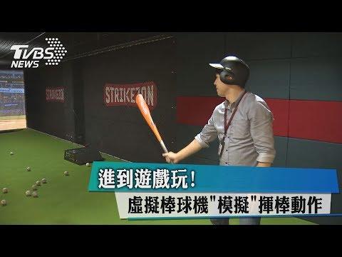 進到遊戲玩! 虛擬棒球機「模擬」揮棒動作