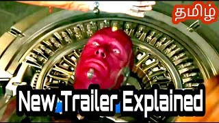 Avengers infinity war New Trailer Explained in Tamil
