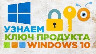 Как узнать Ключ Продукта в Windows 10 | Как найти Ваш Ключ Windows 10
