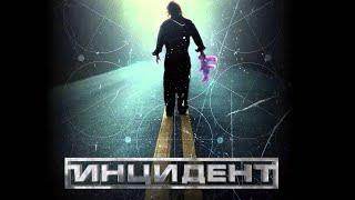 Инцидент/ El incidente/ 2014/ Фантастический триллер HD