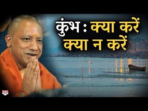 Prayagraj Kumbh की तैयारी कर रहे तो ये खबर जरूर देखें