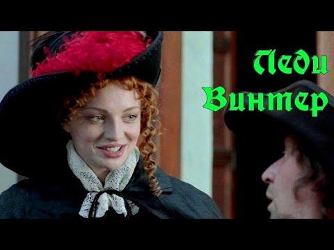 """Леди Винтер (Миледи) ⚡ Фрагмент 5 из сериала С.Жигунова """"Три мушкетера"""" 2013 (HD)"""