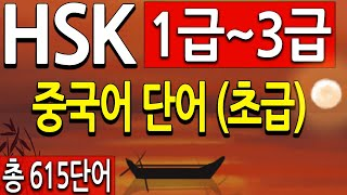 HSK 3급 단어 (HSK 2급, HSK 1급 포함) …