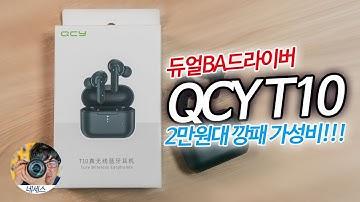 가성비 블루투스 이어폰 QCY T10 리뷰 외형부터 통화품질까지