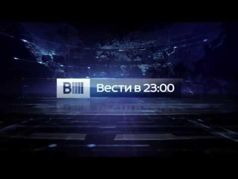 Смотреть Вести в 23:00 - шапка (Россия-1/Россия-24, 2014-2015 г.г.) [HD] онлайн