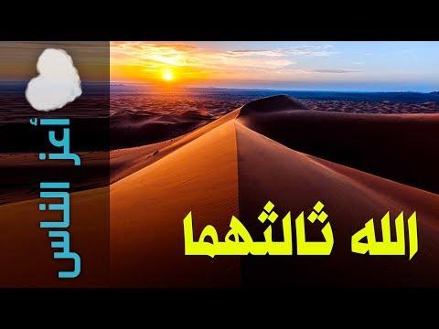 {أعز الناس}(53) الله ثالثهما