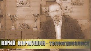 Юрий Кормушин  (видео #3)