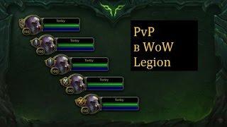 PvP в World of Warcraft Legion / Новая система чести