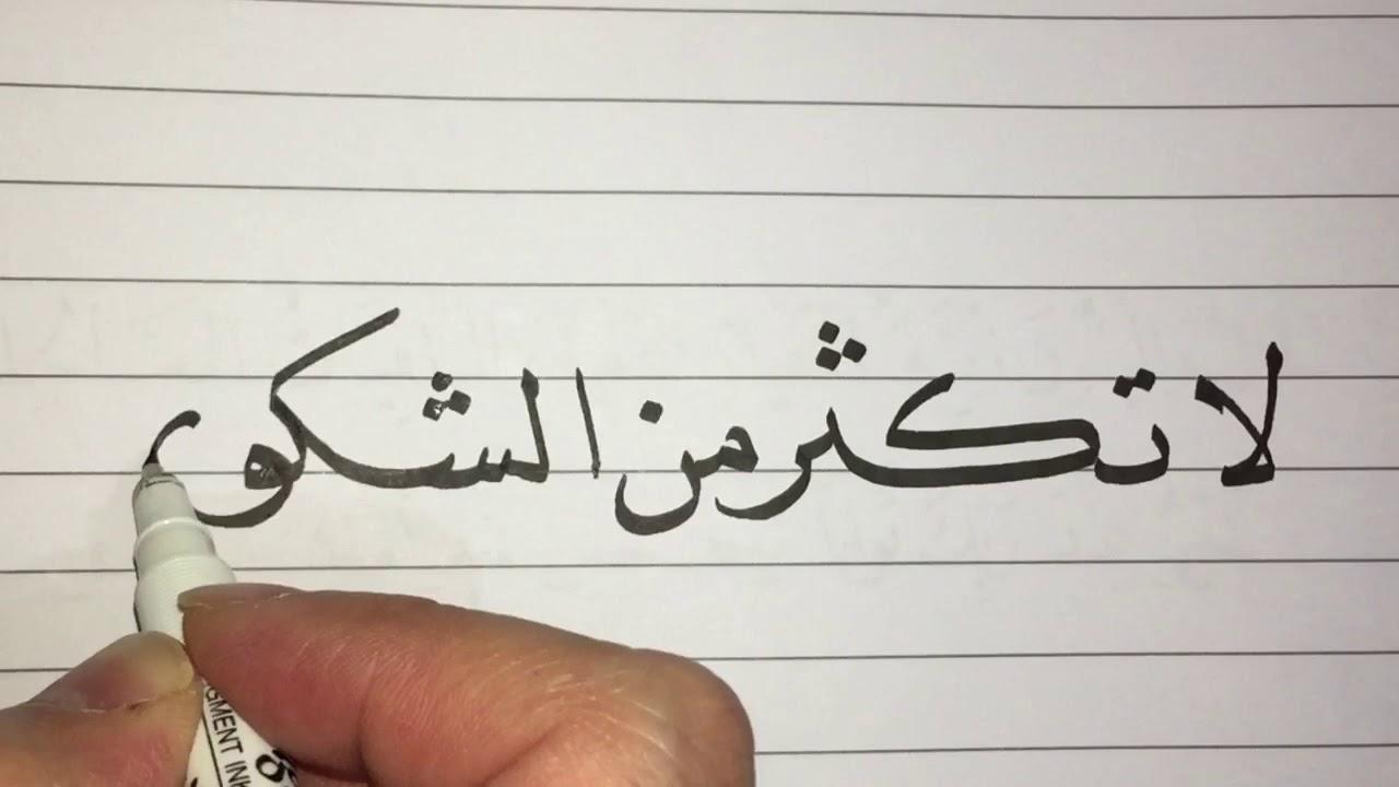 تحميل كتاب الخط العربي pdf