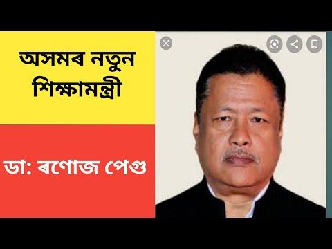 New Education Minister of Assam
