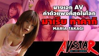 Download Video [AV-Actress]นักแสดงAVค่าตัวแพงที่สุดในโลก!!! Maria Takagi [18+] MP3 3GP MP4