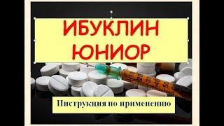 Таблетки Ибуклин Юниор (детский): Инструкция по применению