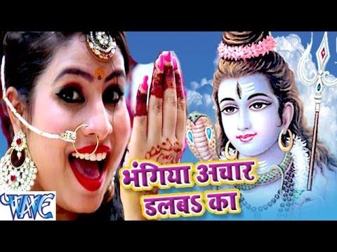 भंगिया अचार डलबs का - Bhangiya Achar - Bel Ke Pataiya - Sanjna Raj - Bhojpuri Kanwar Songs 2016 new
