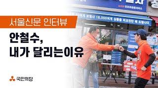 [국민의당] 서울신문 인터뷰 :: 안철수 내가 달리는 …