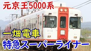 元京王5000系!一畑電車 特急スーパーライナー 平日限定1日1本!