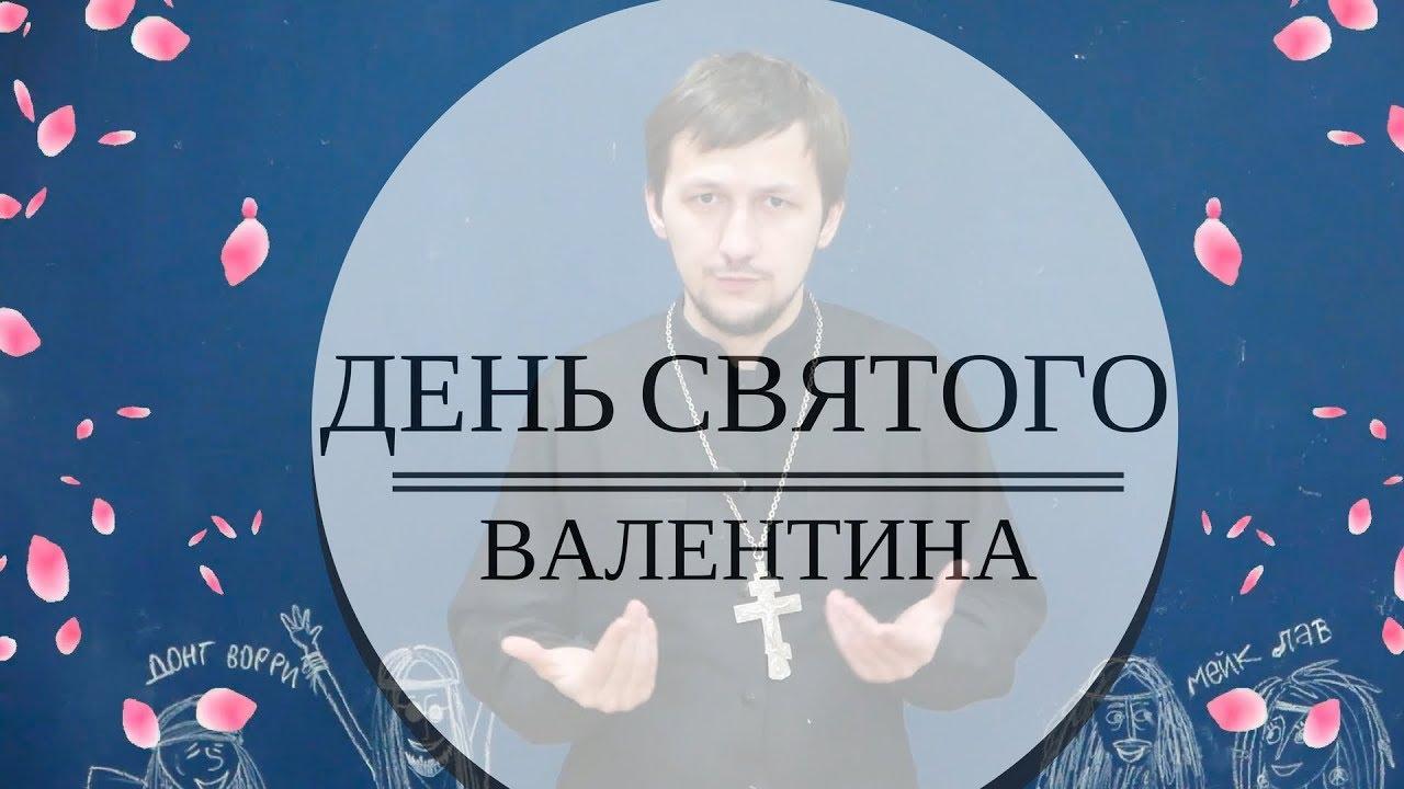 Про День святого валентина 2. Batushka ответит #1