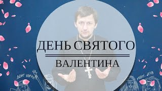 Про День святого валентина 2. Batushka ответит