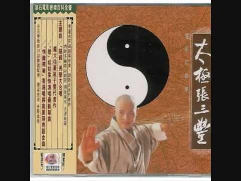 太極張三豐音樂之偷功 Tai Chi Wu Dang Music - YouTube