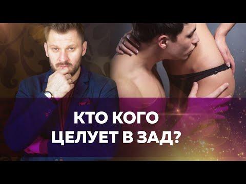 Кто кого целует в зад?