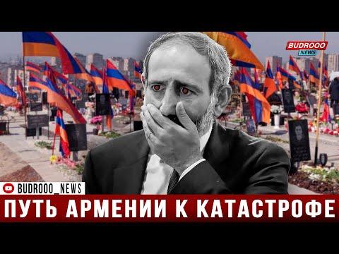 Путь Армении к катастрофе