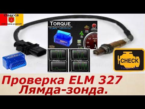 Проверка ELM 327 лямбда зонда на примере Шевроле Авео.