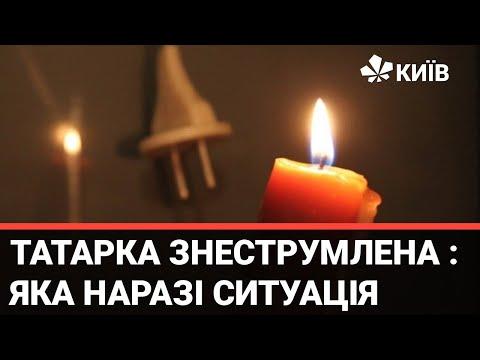 Татарка без світла : чому зникло світло і чи буде це повторюватися в інших районах