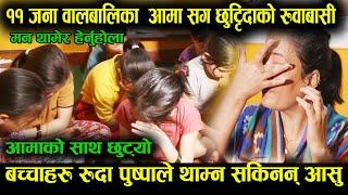 Exclusive: केयर बाल गृहमा  भयो रुवाबासी बच्चा रुदा कसको आसु नआउला ,प्रहरीको छापा ,Puspa Adhikari