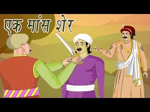 Akbar Birbal Ki Kahani | A Pound Of Flesh | एक शेर मॉस | Kids Hindi Story