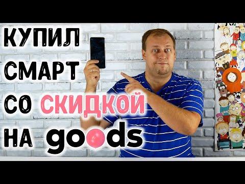 Купил новый смарт на Goods.ru со скидкой