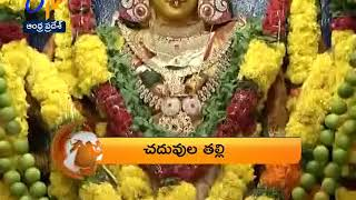 Andhra Pradesh 27th September 2017 8 PM ETV 360 News Headlines