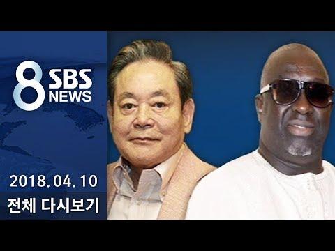 다시보는 8뉴스|4/10(화) - 삼성의 수상한 계약…눈에 띄는 '계약금 집행 시기' / SBS