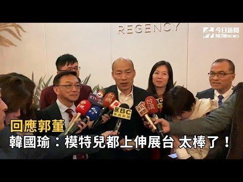 回應郭董 韓國瑜:模特兒都上伸展台 太棒了!