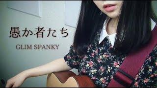 【弾き語り】愚か者たち/GLIM SPANKY【有希乃】