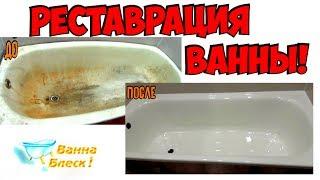 Ремонт квартиры / Реставрация ванны акрилом!