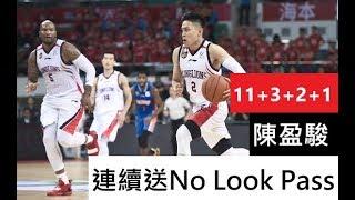 決勝節送No Look Pass!陳盈駿11分、3籃板、2助攻、1抄截HIGHLIGHT,廣州VS新疆