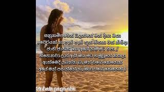 Athmedi Pathanne naha - Lyrics - Jude Rogans