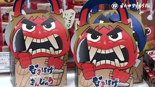 秋田県産の食品や工芸品など最新の土産品を集めた「観光物産見本市」が...