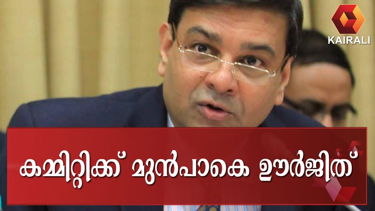 RBI Governor Urjit Patel Appears Before PAC