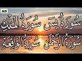سورة يس سورة الملك سوره الواقعه سوره الرحمن (كامله) تلاوة ابداعية هادئة