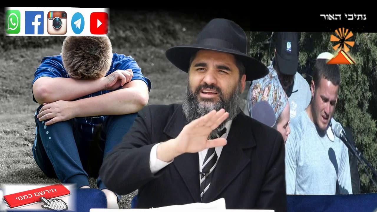 """הרב יונתן בן משה   היתומים לבד  איפה אבא? הרב אטינגר זצ""""ל   מצמרר !!"""
