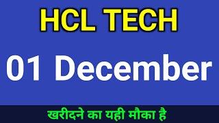 HCL tech 01 December target । Hcl tech share । Hcl tech share news । Hcl tech share