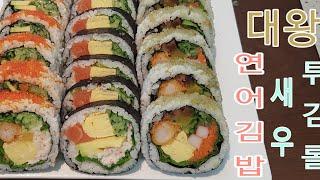 ???(맛있는 김밥만들기#2) 푸짐한 대왕 연어김밥.새…