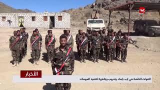 القوات الخاصة في إب..إعداد وتدريب وجاهزية لتنفيذ المهمات | تقرير يمن شباب