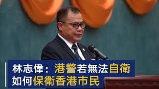 香港警察队员佐级协会主席:如果连自己的生命都保护不了 何论保护香港市民 | CCTV